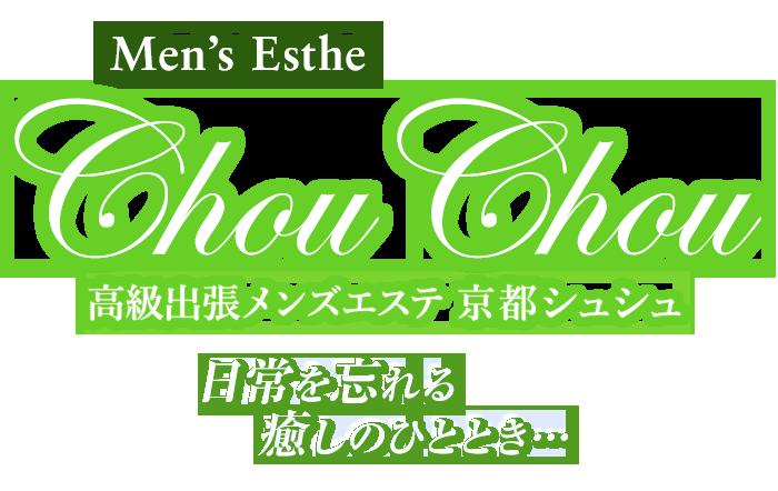京都府・エステ|高級出張メンズエステ 京都シュシュ 公式サイト