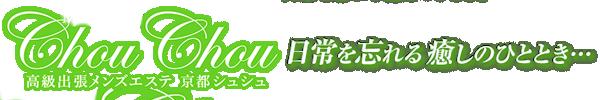 高級出張メンズエステ 京都シュシュ公式サイト